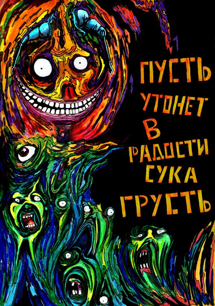 Art by Teodor Dat