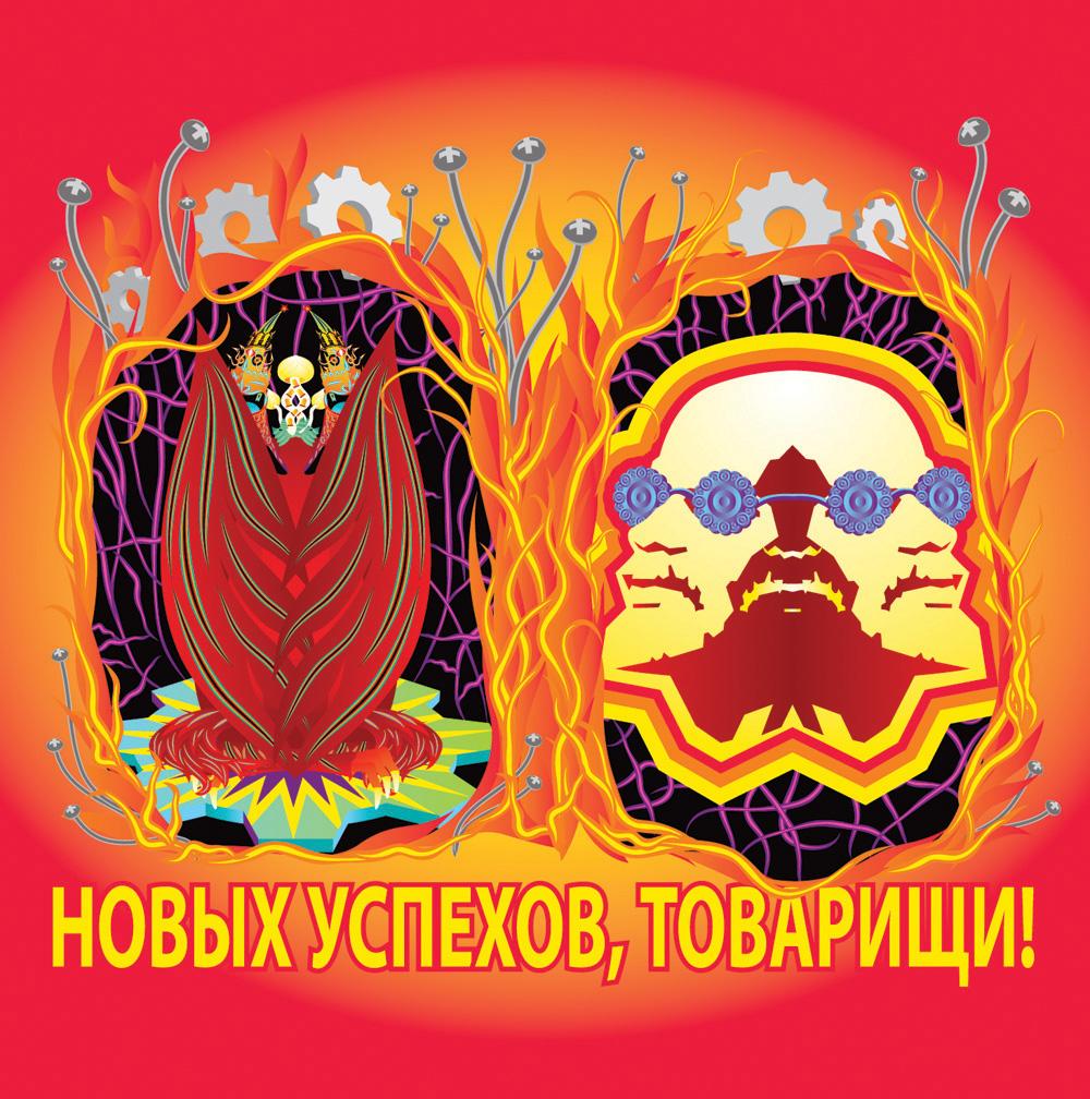 Kremlin Gremlin art by Andrei Verner