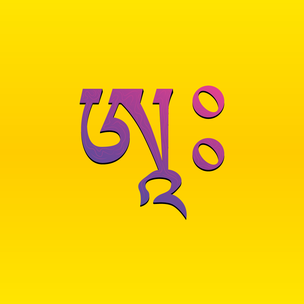 Free vector tibetan syllable AH by Andrei Verner